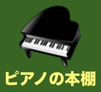 ピアノの本棚.jpg